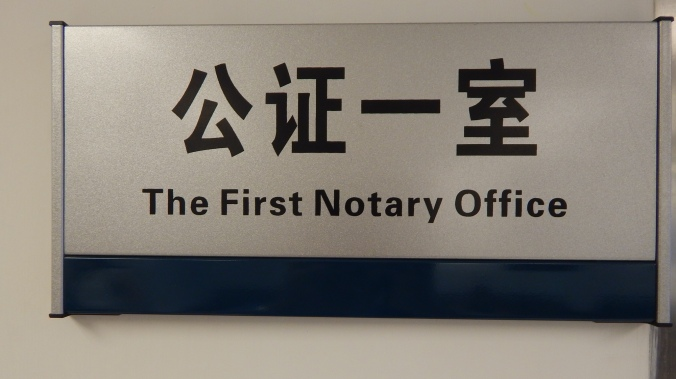 Interviews - Notary Office sign 2